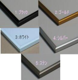 特寸フィット・フレーム(タテ+ヨコ)105.1〜110cm